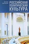 Тульчинский Г.Л. «Российская политическая культура: особенности и перспективы»