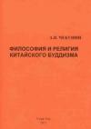 Чебунин А.В. «Философия и религия китайского буддизма»