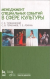 Тульчинский Г.Л. «Менеджмент специальных событий в сфере культуры»