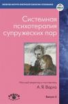 Варга Анна «Системная психотерапия супружеских пар»