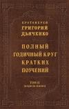 Дьяченко Григорий «Полный годичный круг кратких поучений. Том II (апрель - июнь)»