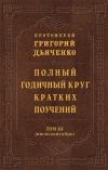 Дьяченко Григорий «Полный годичный круг кратких поучений. Том III (июль - сентябрь)»
