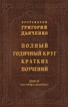 Дьяченко Григорий «Полный годичный круг кратких поучений. Том IV (октябрь - декабрь)»