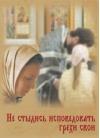 Дьяченко Григорий «Не стыдись исповедовать грехи свои»