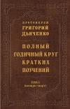 Дьяченко Григорий «Полный годичный круг кратких поучений. Том I (январь - март)»