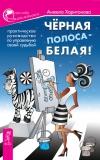Харитонова Анжела «Черная полоса - белая!»