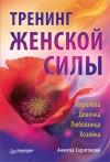 Харитонова Анжела «Тренинг женской силы: Королева, Девочка, Любовница, Хозяйка»