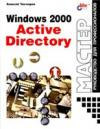 Windows 2000 Active Directory.