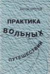 Антон Кротов. Практика вольных путешествий