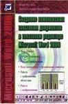 Информатика: Лабораторный практикум. Создание комплексных текстовых документов в текстовом редакторе Microsoft Word 2000