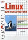 Костромин В. А. Самоучитель Linux для пользователя