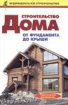 Рыженко В.И., Строительство дома от фундамента до крыши. Практическое руководство