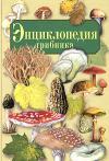 Умельцев А., Энциклопедия грибника