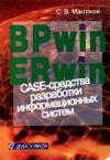 BPwin и ERwin: CASE-средства для разработки информационных систем