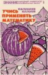 Учись применять математику