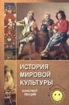 История мировой культуры. Конспект лекций