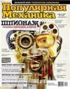 Популярная Механика. апрель 2009