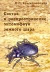 О. Л. Крыжановский. Состав и распространение энтомофаун земного шара
