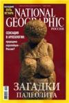 National Geographic (Россия) № 3 март 2009