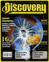 Журнал Discovery №2(2) 2009