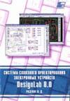 Разевиг В.Д. - Система сквозного проектирования электронных устройств DesignLab 8.0 (1999)