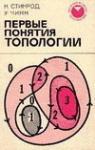Первые понятия топологии