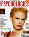 PSYCHOLOGIES №35 (февраль 2009)