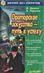 Ораторское искусство - путь к успеху (Данкел Ж., Парихэм Э.)