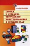 Теория и методика творческого конструирования в детском саду