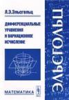 Дифференциальные уравнения и вариационное исчисление