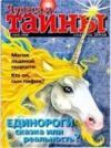 Чудеса и тайны планеты Земля №2, февраль 2008