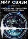 Шахнович И.В.  Современные технологии беспроводной связи