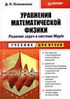 Уравнения математической физики. Решение задач в системе Maple