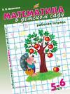 Математика в детском саду: Рабочая тетрадь для детей 5-6 лет