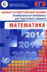 ЕГЭ 2009. Математика.  Универсальные материалы для подготовки учащихся
