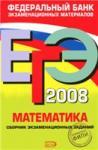 ЕГЭ 2008. Математика. Федеральный банк экзаменационных материалов