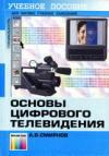 Смирнов А. В. Основы цифрового телевидения