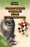 Клинические ролевые игры и психодрама