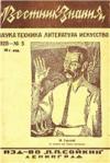 Вестник знания, №5, 1928