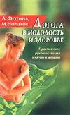 Дорога в молодость и здоровье-практическое руководство для мужчин и женщин
