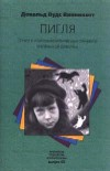 Пигля.Отчет о психоаналитическом лечении маленькой девочки