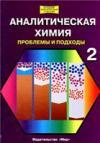 Аналитическая химия. Проблемы и подходы. т2