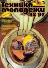Техника Молодёжи № 12 - 1997