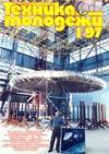 Техника Молодёжи № 01 - 1997