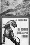 А. Рождественский. На поиски динозавров в Гоби