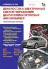 Диагностика электронных систем управления двигателями легковых автомобилей