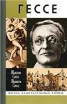 Герман Гессе, или Жизнь Мага (Hermann Hesse. Le Magicien)