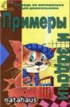 ������� �.�. � ��. - ������� � ������. ������� �� ���������� ��� ����������� (2002)