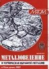 Металловедение и термическая обработка металлов №12 декабрь 2007