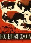 Большая охота (Книга знаний - 4)